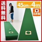 パターマット 45cm×4m 日本製 WGPM4540(GR) パター 練習 パッティング 練習マット パター練習マット トレーニング 室内 屋内 マット
