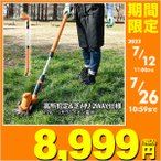 芝刈り バリカン 画像