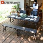 ウィッカー調 ダイニングテーブル&チェア&ベンチ(4点セット) ガーデン4点セット(テーブル×1 チェア×2 ベンチ×1) 【あすつく】【5%OFF除外品】