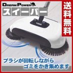 ドリームパワー スイーパー SP-1120D 掃除機 コードレス掃除機 静音 クリーナー 掃除 コードレス掃除機 コードレス掃除機 ワイパー【あすつく】