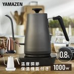 ショッピング電気 電気ケトル ケトル 0.8L おしゃれ(温度設定機能/保温機能/空焚き防止機能) YKG-C800(B) ケトル 800mL 湯沸かし器 おしゃれ 湯沸し機 電気ポット