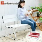 ガーデンベンチ 屋外用 アルミ おしゃれ KAB-1205(WH) ホワイト