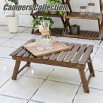 天然木ローテーブル ALT-01 レジャーテーブル キャンプテーブル 折りたたみテーブル