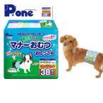 【日本製】 男の子のためのマナーおむつ 犬用おむつジャンボパック 小型・中型犬用38枚×3(114枚) PMO-707 ペット用おむつ ペット用オムツ 犬 オムツ おむつ 雄