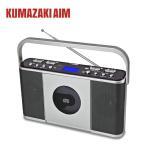 速聴き/遅聴き CDラジオ マナビィ(Manavy) AC電源/乾電池 2WAY CDR-550SC CDプレーヤー ラジオ AM FM 語学学習 コンパクト 乾電池 屋外 CDラジオ