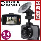 ドライブレコーダー ドラレコ リアカメラ付き 2.4インチ 12V車対応 対角70度レンズ採用 DX-HDR100RC ドラレコ 車載カメラ 車載用カメラ 車用カメラ 動画 静止画