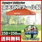 ワンタッチタープ(250×250cm) OTT-250(OR) オレンジ テント タープ タープテント ワンタッチテント BBQ キャンプ アウトドア