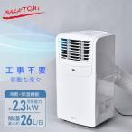 移動式エアコン 窓用エアコン 冷房専用タイプ MAC-20 ホワイト ウインドエアコン ウィンドエアコン ウインドクーラー エアコン クーラー 冷房
