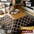 【訳あり(梱包に難あり)】 こたつ こたつテーブル 家具調こたつ テーブル80×80cm 正方形 継脚付き WG-803H(MB) 電気こたつ こたつ コタツ おしゃれ テーブル 机