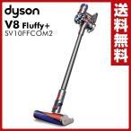 【メーカー保証2年】 サイクロン式スティック&ハンディクリーナー V8 Fluffy+ (フラフィ プラス) SV10 FF COM2 掃除機 クリーナー ダイソン掃除機【あすつく】