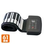 ロールアップピアノ 電子ピアノ 61鍵盤 持ち運び (スピーカー内蔵) SMALY-PIANO-61 ピアノ 練習 楽器 音楽 演奏 携帯式 スピーカー内蔵 電子ピアノ トレーニング