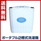 二層式洗濯機 ミニ (洗濯3.6kg) MWM362 小型二槽式洗濯機 小型二層式洗濯機 ミニ洗濯機 小型脱水機 コンパクト 泥汚れ ペット用 赤ちゃん ベビー