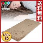 【訳あり】 洗えるふんわりカーペット(幅180×長さ80cm) ホットカーペット 電気カーペット ホットマット 電気マット
