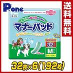 【日本製】 男の子×女の子のためのマナーパッド ビッグパック M32枚×6(192枚) PMP-038*6 しつけ マナー パッド おでかけ 旅行 車 ドライブ マーキング