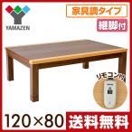 こたつ テーブル おしゃれ (120×80cm 長方形)継脚付き GJS-HD120H コタツ こたつ テーブル 電気こたつ 暖房 長方形 家具調コタツ 家具調こたつ【あすつく】
