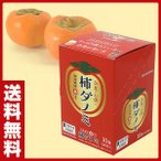 柿ダノミ 10包入り 柿だのみ 柿ダノミ サプリメント サプリ チケット対策 ポリフェノール
