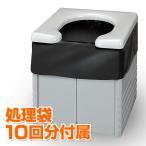 折りたたみ式 簡易ポータブルトイレ (凝固剤/処理袋 10回分付属) R-56 災害 防災 トイレ 簡易トイレ 緊急トイレ 非常用 断水 地震 防災用品