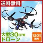 大型 ドローン カメラ付き 空撮 (高画質120万画素)Black Phoenix(ブラック・フェニックス) HO-80036 ドローン 空撮 カメラ付き ラジコン おもちゃ 初心者向け
