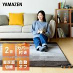 電気カーペット カバー付き (2畳タイプ) YZG-202DBR 床暖房カーペット ホットカーペット ホットマット 足元暖房 山善(YAMAZEN)