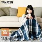 電気毛布 洗える電気ブランケット140×100cm Mサイズ YBK-M1411 電気敷毛布 電気敷き毛布 電気ブランケット 電気ひざ掛け毛布 おしゃれ 山善(YAMAZEN)