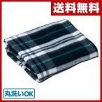 洗える電気ブランケット(194×132cm) Lサイズ YBK-L1930 電気敷毛布 電気敷き毛布 電気ブランケット 電気ひざ掛け毛布 おしゃれ【あすつく】