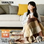 電気ひざ掛け毛布 (140×82cm) 本体丸洗い可能 YHK-45(T) 電気敷毛布 電気敷き毛布 電気ブランケット 電気ひざ掛け毛布 おしゃれ