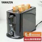 トースター ポップアップトースター 2枚 YUA-801(B) オーブントースター 食パン 冷凍パン パン焼き機 コンパクト シンプル 2枚焼き おしゃれ 一人暮らし 新生活
