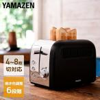 ポップアップトースター YUC-S850(B) ブラック トースター パン焼き 調理家電 食パン トースト キッチン家電 おしゃれ 新生活 一人暮らし 2020 母の日