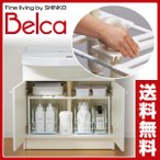 ベルカ(Belca) 洗面台下フリーラック 伸縮タイプ SSR-EX 洗面所 収納 洗面台 洗面下 洗面台下 すきま収納 すき間収納 伸縮 フリーラック 洗面下ラックの写真