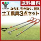 土工農具 農作業 3点セット (レーキ刃/草削り/5本爪レ