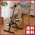 自宅でできるペダルこぎ運動 座って簡単 ペダル運動器 BE-80098 サイクルマシン サイクルマシーン ペダルこぎ運動 ダイエット サイクル運動 ペダル漕ぎ運動