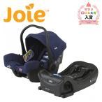 Joie(ジョイー) ベビーシート juva(ジュバ)i-Base付き 38812 正規品 ベビー 赤ちゃん ベビーキャリー チャイルドシート 新生児 バウンサー ローチェア