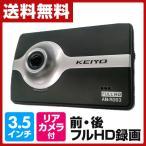 ショッピングドライブレコーダー ドライブレコーダー ドラレコ リアカメラ付き 3.5インチ 12V車対応 フルHD録画 Gセンサー 駐車監視 AN-R063 ブラック ドラレコ 車載カメラ 車載用カメラ