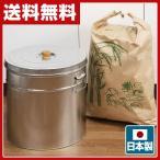 トタン丸型米びつ 30kg TMK-30 ライスストッカー 米櫃 日本製 洗える おしゃれ かわいい レトロ お米 ペットフード