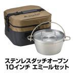 ステンレスダッチオーブン10インチ エミールセット ST-910ES キャンプ アウトドア バーベキュー 調理器具 日本製 キャンプ用品