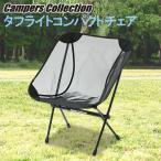 タフライトコンパクトチェア TLCC-01 折りたたみ レジャーチェア イス 椅子 キャンプ アウトドア バーベキュー