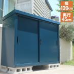物置 屋外 おしゃれ 大型 (幅120奥行45高さ94) HSSB-0129(NV) オールネイビー スチール収納庫 スチール物置 物置き 大容量 山善 YAMAZEN