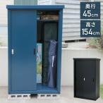 物置 屋外 おしゃれ 大型 (幅90奥行45高さ154) HSSB-0915(NV) オールネイビー スチール収納庫 スチール物置 物置き 大容量 山善 YAMAZEN