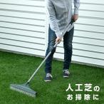 人工芝用 ブラシ NJB-4513 レーキ 整備 お手入れ お掃除 パイル起こし 山善 YAMAZEN ガーデンマスター