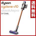 【メーカー保証2年】 サイクロン式スティック&ハンディクリーナー Dyson Cyclone V10 Absolutepro SV12ABL SV12 ABL 掃除機 クリーナー 【あすつく】