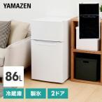 冷蔵庫 2ドア冷凍冷蔵庫 86L (冷蔵室55L/冷凍室31L) YFRB-90(W) 右開き ノンフロン冷蔵庫 冷蔵 冷凍 冷凍庫 一人暮らし オフィス【ネット限定販売】【新登場】