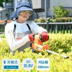 ヘッジトリマー 充電式 10.8V バッテリー付き RHT-30 ガーデントリマー ガーデニング 庭木バリカン 植木バリカン 剪定 ナカトミ(NAKATOMI)