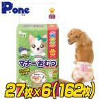 P.one(ピーワン)マナーおむつのび〜るテープ付きSSSサイズ(27枚×6個セット) 犬用 紙おむつ おむつ オムツ ペット用 猫 ネコ ねこ マナーパンツ