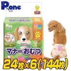 P.one(ピーワン)マナーおむつのび〜るテープ付きSサイズ(24枚×6個セット) 犬用 紙おむつ おむつ オムツ ペット用 猫 ネコ ねこ マナーパンツ