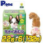P.one(ピーワン)マナーおむつのび〜るテープ付きMサイズ(22枚×6個セット) 犬用 紙おむつ おむつ オムツ ペット用 猫 ネコ ねこ マナーパンツ
