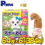 P.one(ピーワン)マナーおむつのび〜るテープ付きジャンボパックSSサイズ(64枚×6個セット) 犬用 紙おむつ おむつ オムツ ペット用 猫 ネコ ねこ マナーパンツ