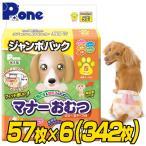 P.one(ピーワン)マナーおむつのび〜るテープ付きジャンボパックSサイズ(57枚×6個セット) 犬用 紙おむつ おむつ オムツ ペット用 猫 ネコ ねこ マナーパンツ