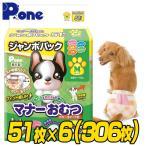 P.one(ピーワン)マナーおむつのび〜るテープ付きジャンボパックMサイズ(51枚×6個セット) 犬用 紙おむつ おむつ オムツ ペット用 猫 ネコ ねこ マナーパンツ