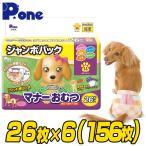P.one(ピーワン)マナーおむつのび〜るテープ付きジャンボパックLLサイズ(26枚×6個セット) 犬用 紙おむつ おむつ オムツ ペット用 猫 ネコ ねこ マナーパンツ