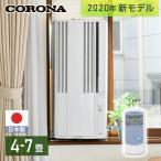 ウインドエアコン 冷房専用タイプ (4-6畳) CW-1619(WS) シェルホワイト 窓用エアコン ウィンドエアコン ウインドクーラー エアコン クーラー 冷房
